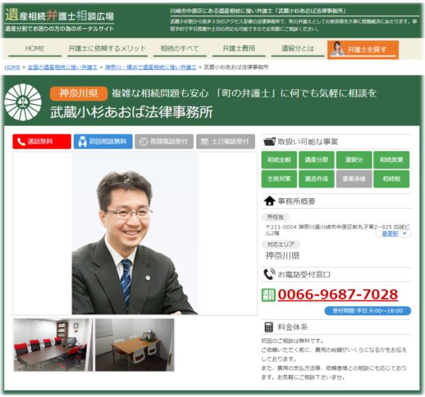 武蔵小杉青葉法律事務所