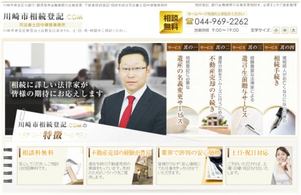 司法書士田中康雅事務所