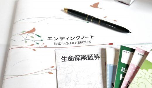 エンディングノートを家族に残す意味