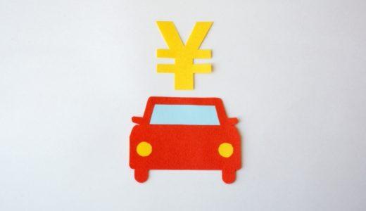 故人の遺品車両の売却・名義変更の方法