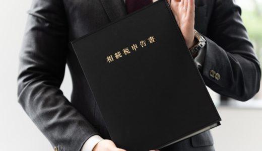 遺産相続税の申告だけなら税理士に相談で済みます