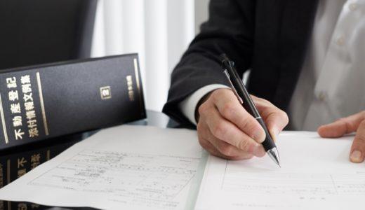 不動産の遺産相続には司法書士の力が必要です