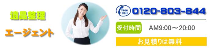 遺品整理コールセンター0120803844